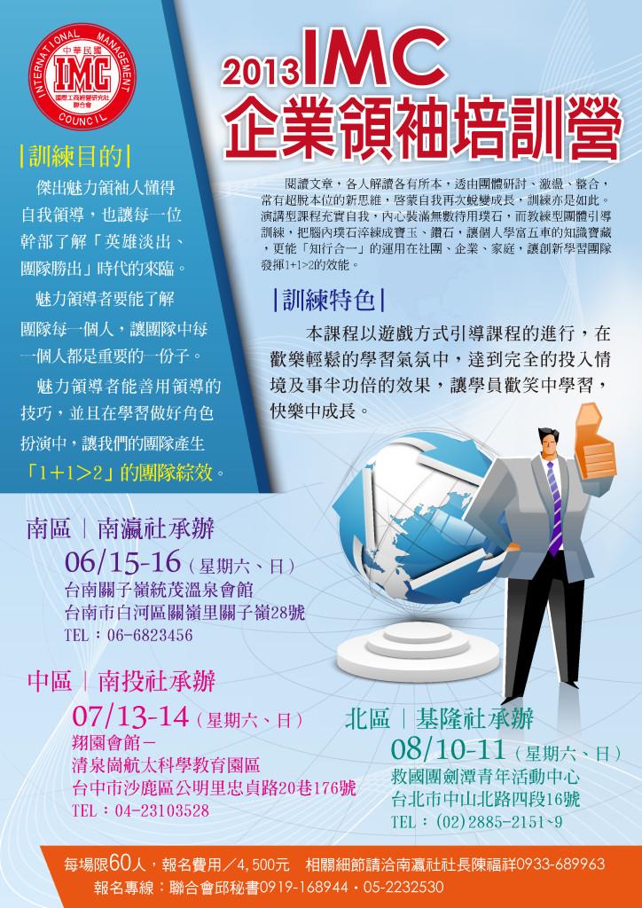 2013年6月企業領袖培訓營1